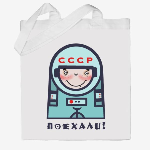 Сумка хб «Поехали! Космонавтика.»
