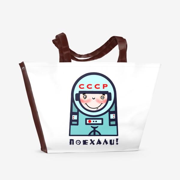 Пляжная сумка «Поехали! Космонавтика.»