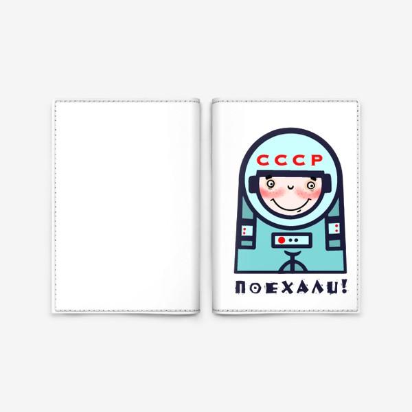 Обложка для паспорта «Поехали! Космонавтика.»