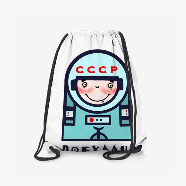 Рюкзак «Поехали! Космонавтика.»