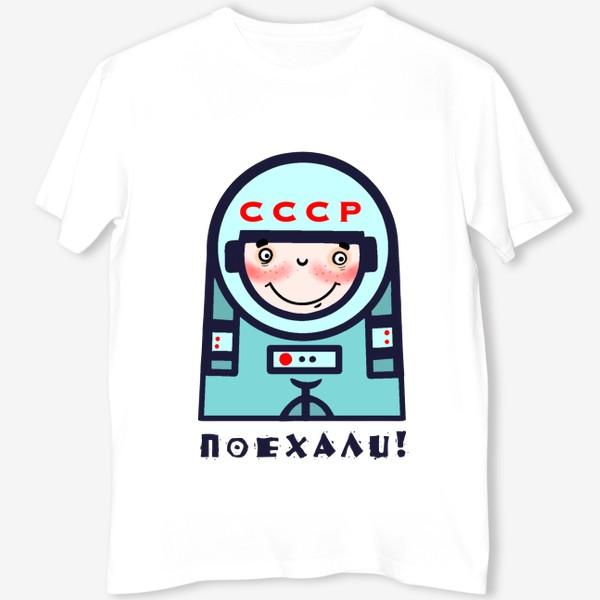 Футболка «Поехали! Космонавтика.»