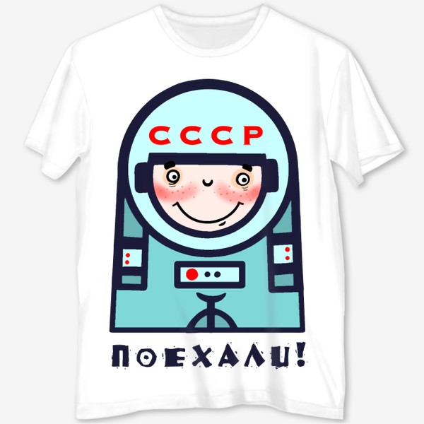 Футболка с полной запечаткой «Поехали! Космонавтика.»
