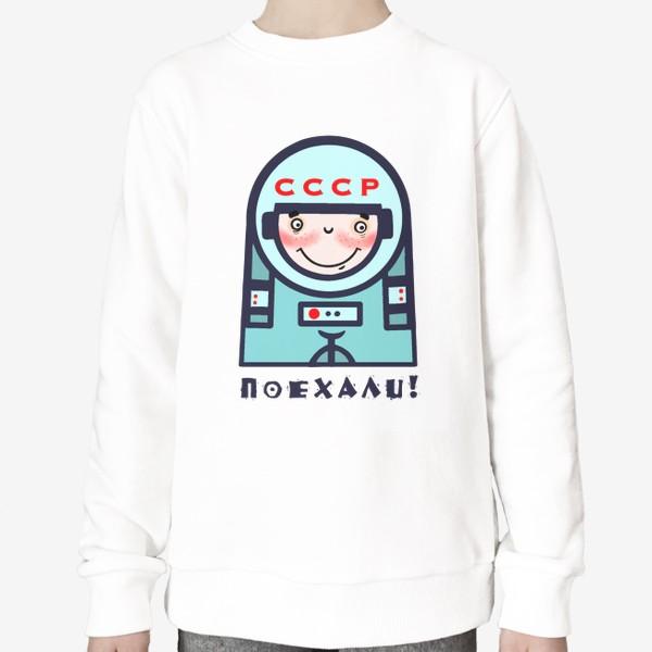 Свитшот «Поехали! Космонавтика.»