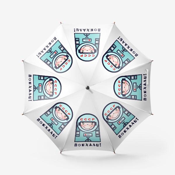 Зонт «Поехали! Космонавтика.»