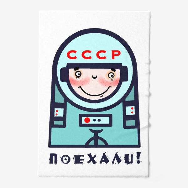 Полотенце «Поехали! Космонавтика.»