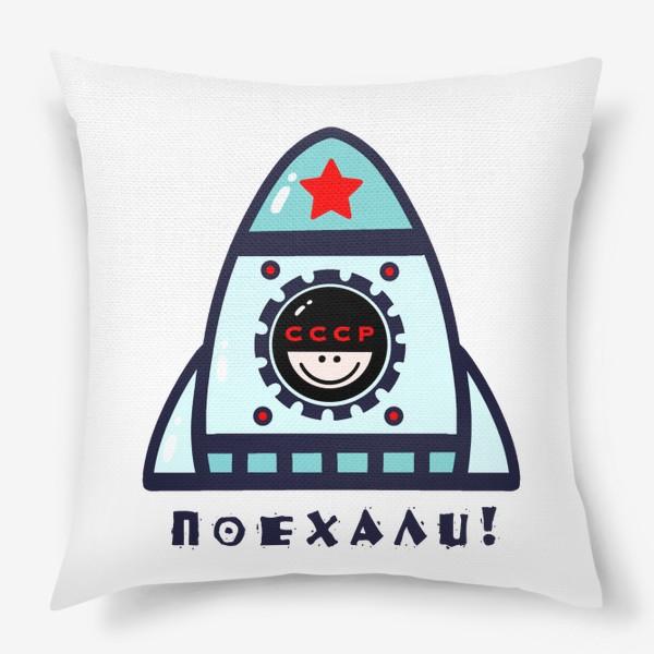 Подушка «Поехали! Космос. Ракета.»