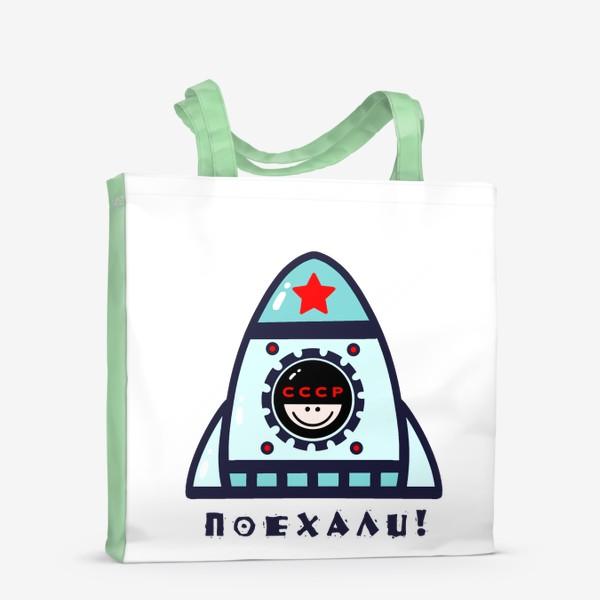 Сумка-шоппер «Поехали! Космос. Ракета.»