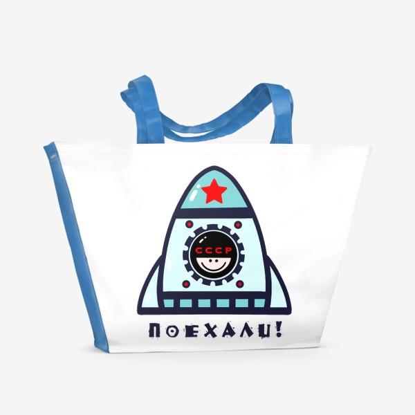 Пляжная сумка «Поехали! Космос. Ракета.»
