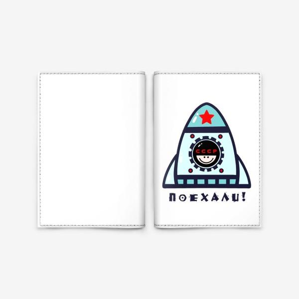 Обложка для паспорта «Поехали! Космос. Ракета.»