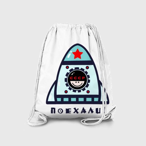 Рюкзак «Поехали! Космос. Ракета.»