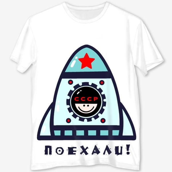 Футболка с полной запечаткой «Поехали! Космос. Ракета.»