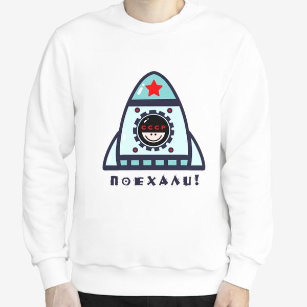 Свитшот «Поехали! Космос. Ракета.»