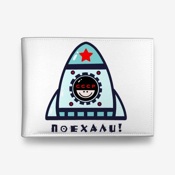 Кошелек «Поехали! Космос. Ракета.»