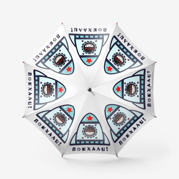 Зонт «Поехали! Космос. Ракета.»