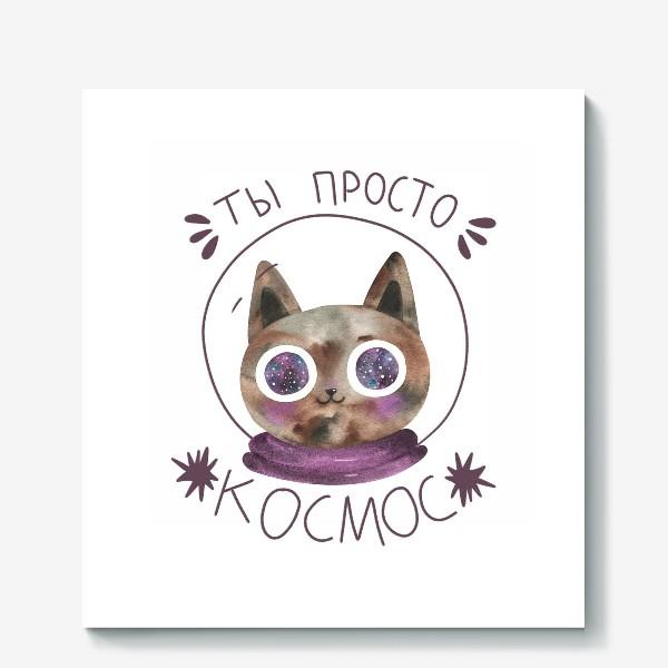 Холст «Ты просто космос. Кот в космосе. »