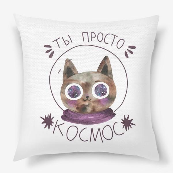 Подушка «Ты просто космос. Кот в космосе. »