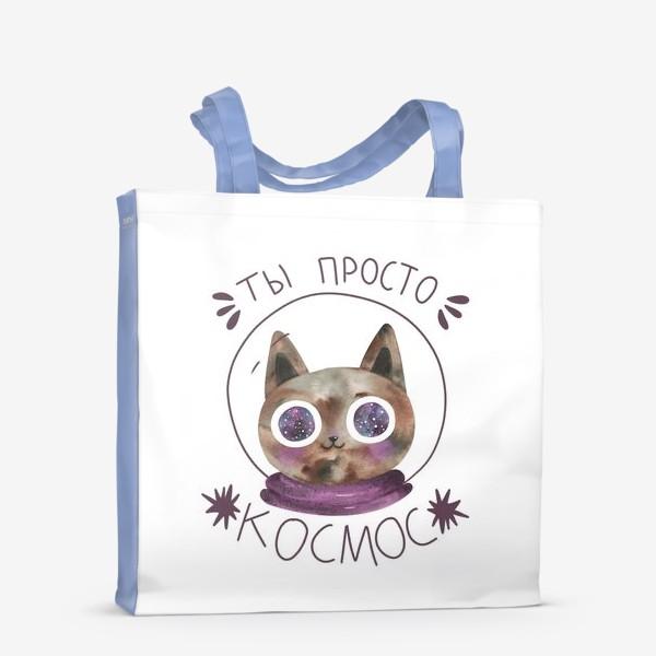 Сумка-шоппер «Ты просто космос. Кот в космосе. »