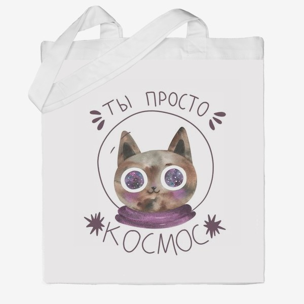 Сумка хб «Ты просто космос. Кот в космосе. »