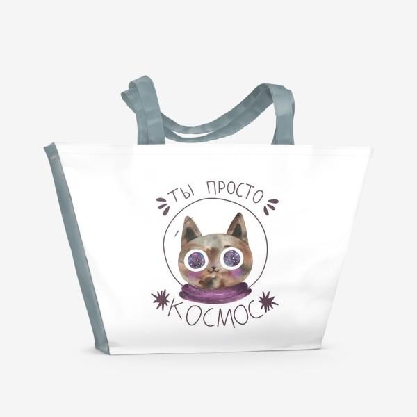 Пляжная сумка «Ты просто космос. Кот в космосе. »