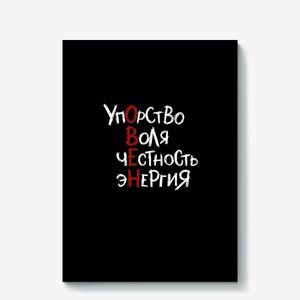 Холст «Это все ОВЕН. Надписи на чёрном »