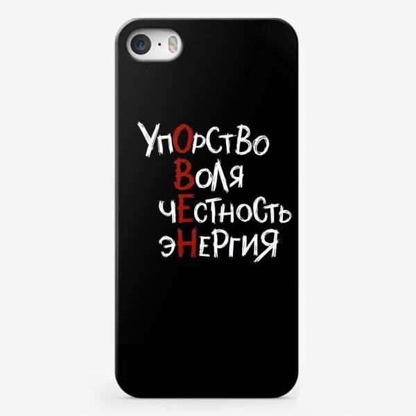 Чехол iPhone «Это все ОВЕН. Надписи на чёрном »