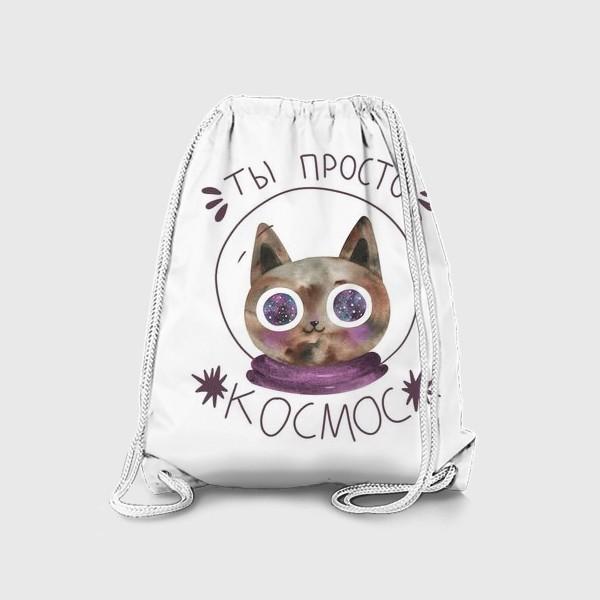 Рюкзак «Ты просто космос. Кот в космосе. »