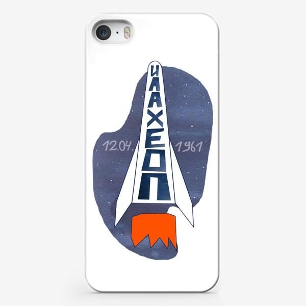 Чехол iPhone «Поехали! (к юбилею Дня космонавтики)»