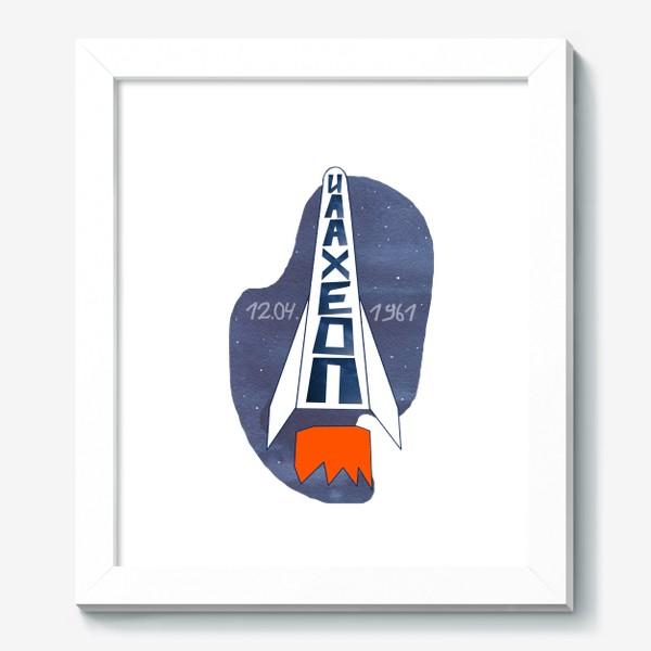 Картина «Поехали! (к юбилею Дня космонавтики)»