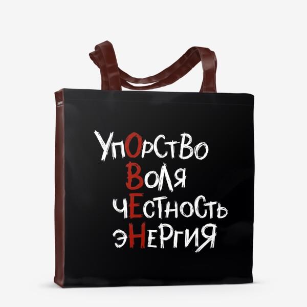Сумка-шоппер «Это все ОВЕН. Надписи на чёрном »