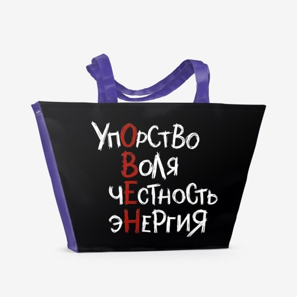 Пляжная сумка «Это все ОВЕН. Надписи на чёрном »