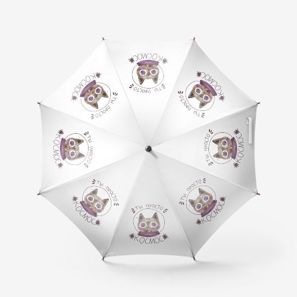 Зонт «Ты просто космос. Кот в космосе. »