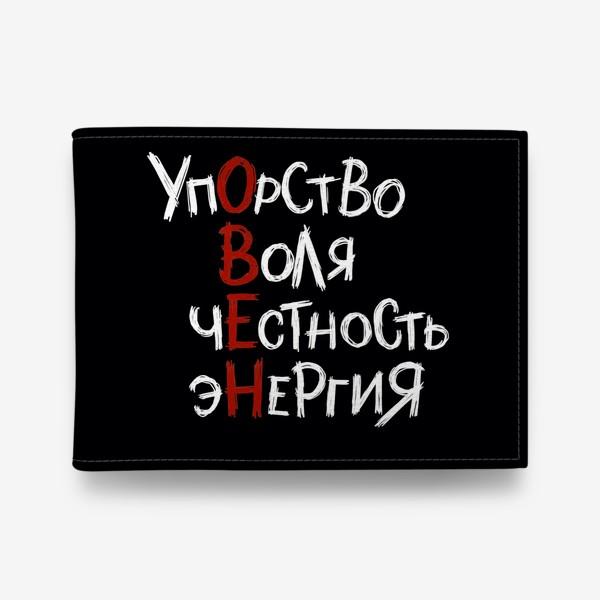 Кошелек «Это все ОВЕН. Надписи на чёрном »
