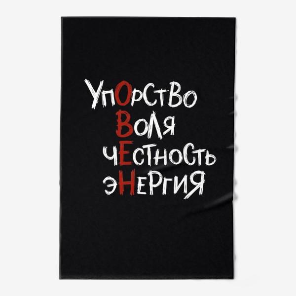 Полотенце «Это все ОВЕН. Надписи на чёрном »