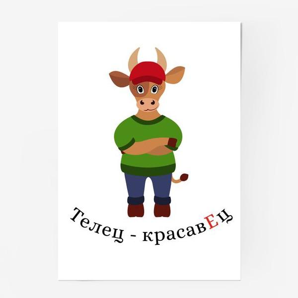 Постер «Телец - КрасавЕц»