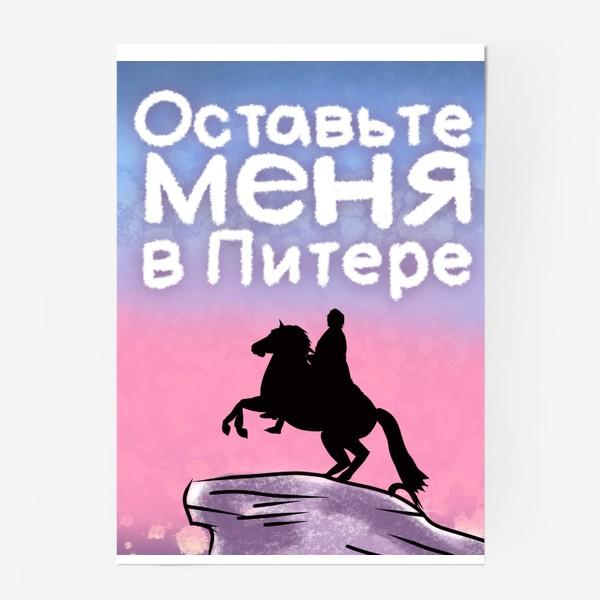 Постер «Питер. One love»