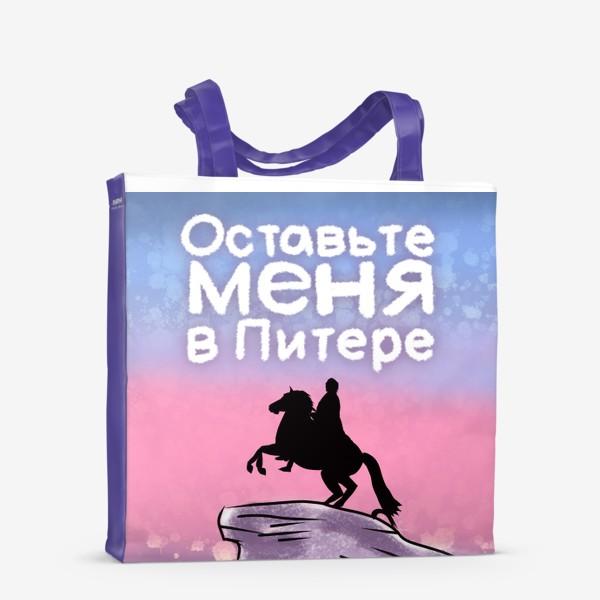 Сумка-шоппер «Питер. One love»