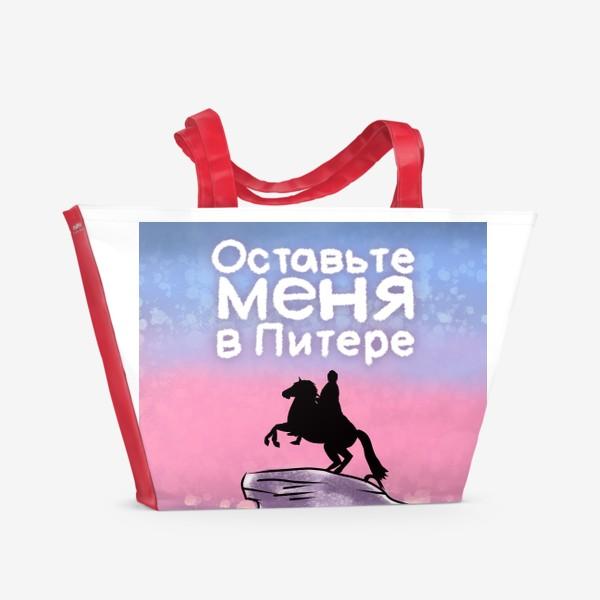 Пляжная сумка «Питер. One love»