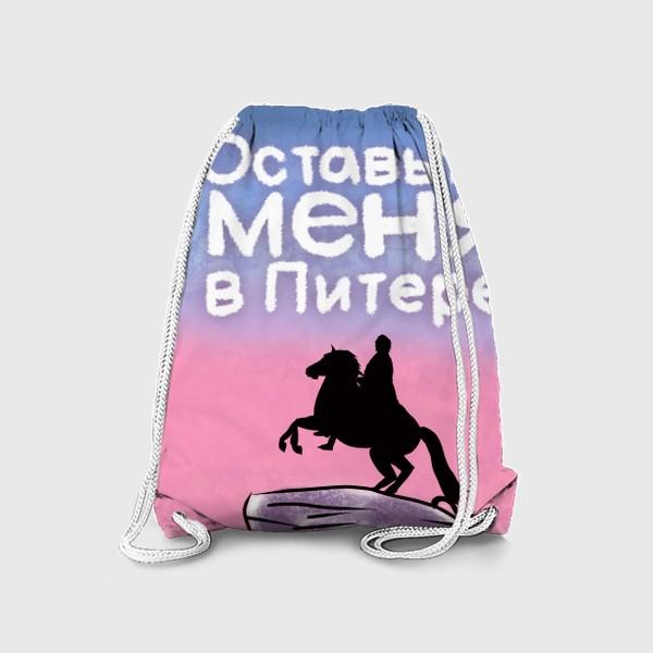 Рюкзак «Питер. One love»