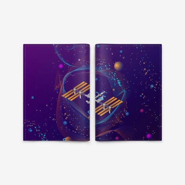 Обложка для паспорта «Космическая станция (МКС)»
