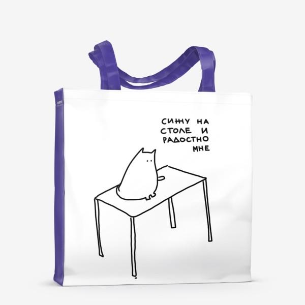 Сумка-шоппер «Сижу на столе и радостно мне. Кот и простое счастье»