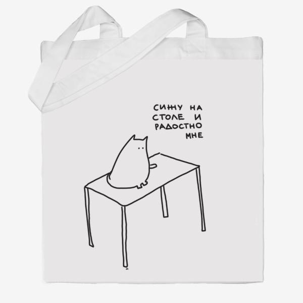 Сумка хб «Сижу на столе и радостно мне. Кот и простое счастье»