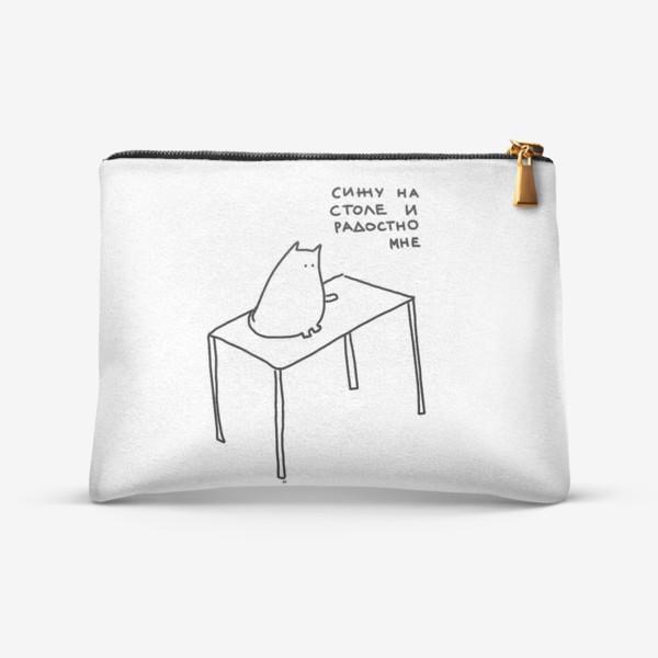 Косметичка «Сижу на столе и радостно мне. Кот и простое счастье»