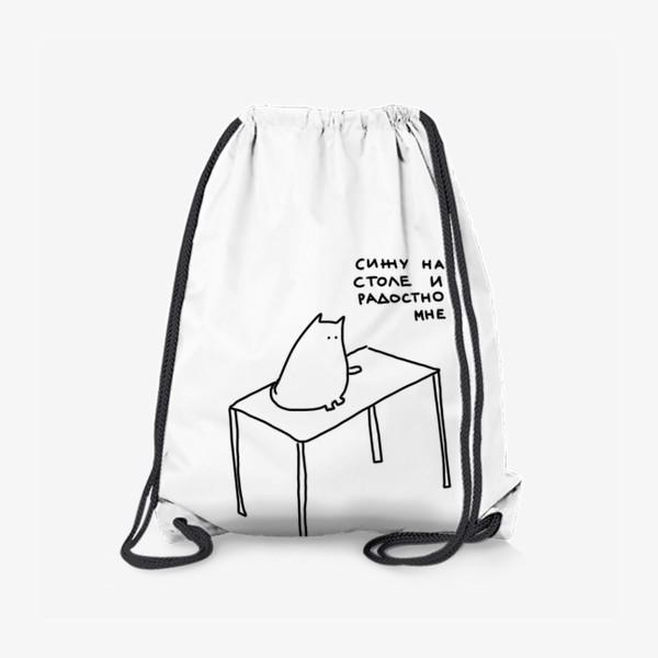 Рюкзак «Сижу на столе и радостно мне. Кот и простое счастье»