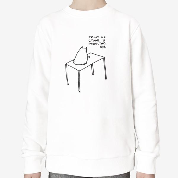 Свитшот «Сижу на столе и радостно мне. Кот и простое счастье»