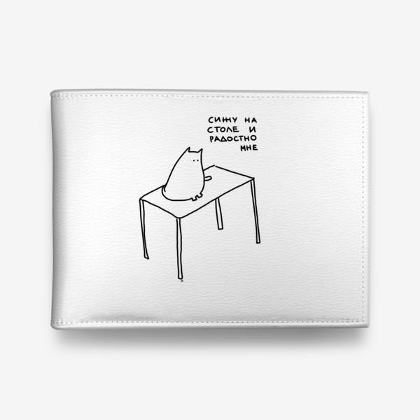 Кошелек «Сижу на столе и радостно мне. Кот и простое счастье»