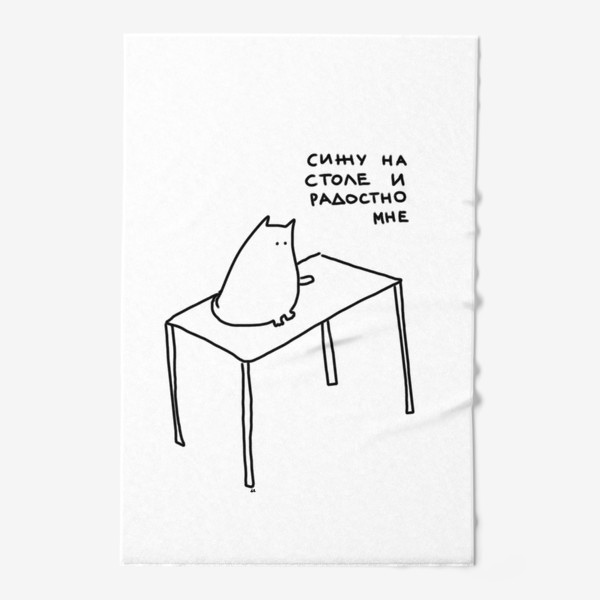 Полотенце «Сижу на столе и радостно мне. Кот и простое счастье»