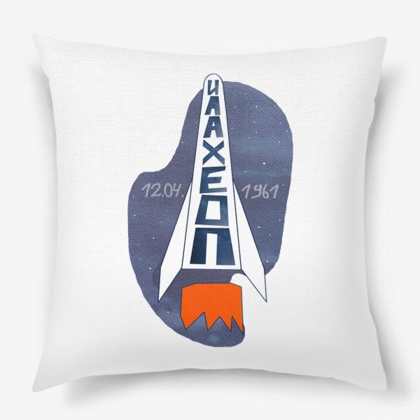 Подушка «Поехали! (к юбилею Дня космонавтики)»