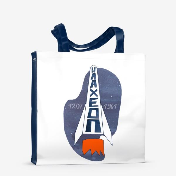 Сумка-шоппер «Поехали! (к юбилею Дня космонавтики)»