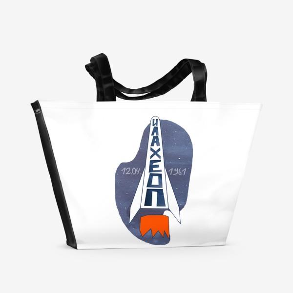 Пляжная сумка «Поехали! (к юбилею Дня космонавтики)»