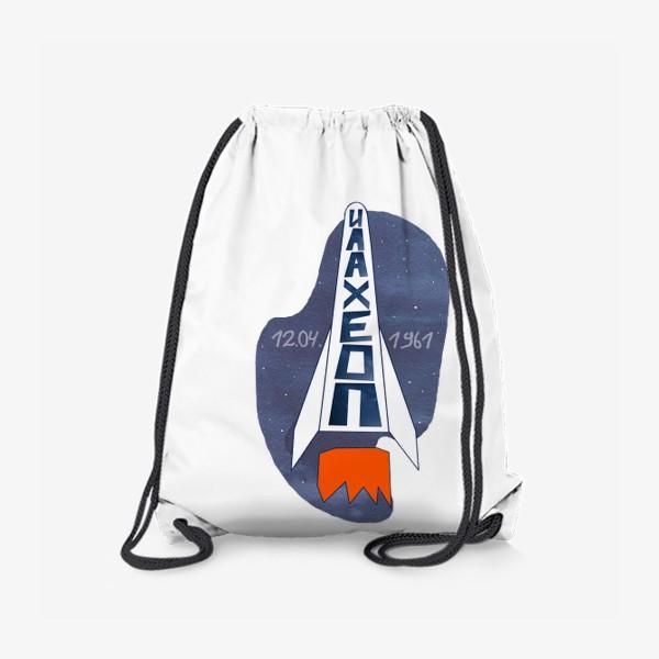 Рюкзак «Поехали! (к юбилею Дня космонавтики)»